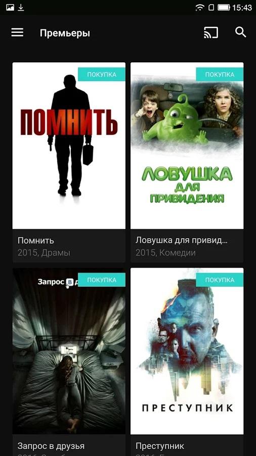 бесплатные фильмы android приложение