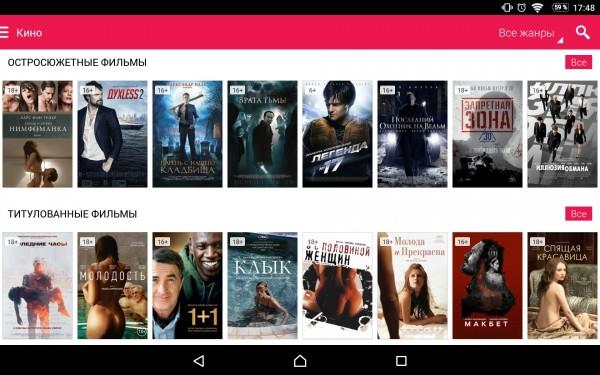 Как бесплатно смотреть фильмы и сериалы на Андроид