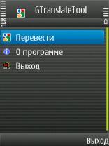 GTranslateTool 1.4.1