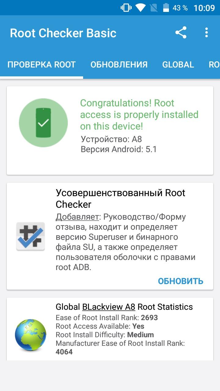 Скачать программу baidu root через треш бокс letprograms.
