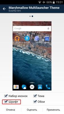 Как поменять шрифт на Android