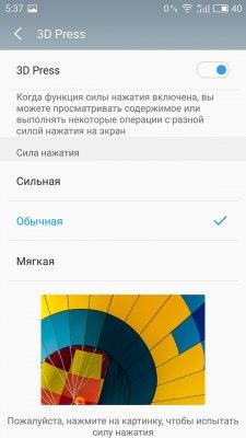 Обзор MEIZU PRO 6 Plus — Дисплей. 7