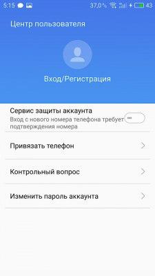 Обзор MEIZU PRO 6 Plus — ОС и интерфейс. 18