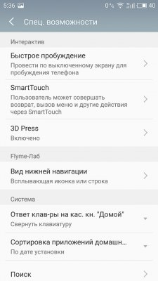 Обзор MEIZU PRO 6 Plus — ОС и интерфейс. 9