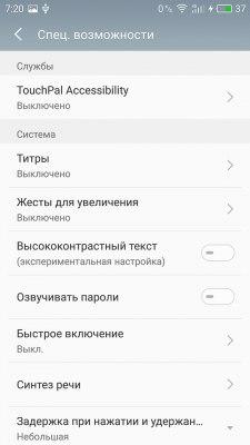 Обзор MEIZU PRO 6 Plus — ОС и интерфейс. 11