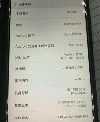 Xiaomi Redmi Note4X получит 4ГБ «оперативки»