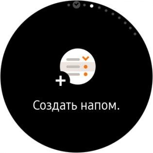 Обзор умных часов Samsung Gear S3 — Программное обеспечение. 57