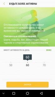 Обзор умных часов Samsung Gear S3 — S Health. 32