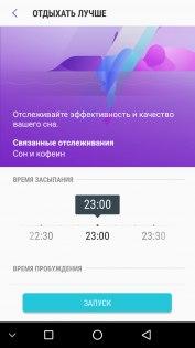 Обзор умных часов Samsung Gear S3 — S Health. 34