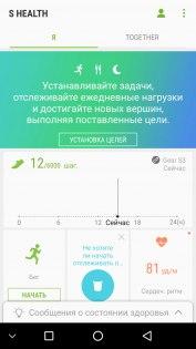 Обзор умных часов Samsung Gear S3 — S Health. 31