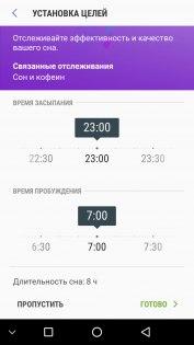 Обзор умных часов Samsung Gear S3 — S Health. 35