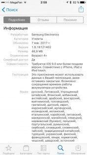 Обзор умных часов Samsung Gear S3 — Работа с iOS. 3