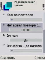 seRalarms 1.00.769