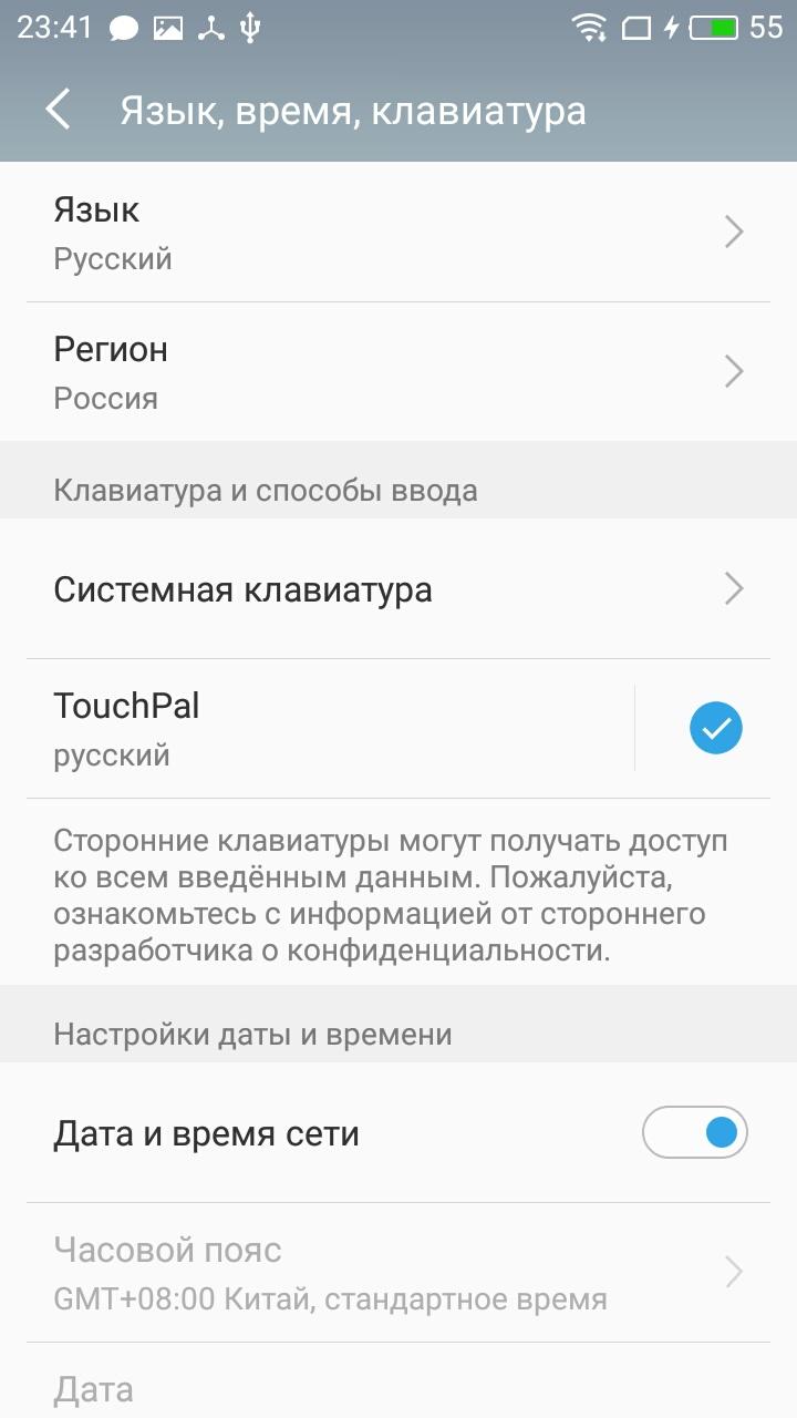 Как добавить русский язык на Андроид-смартфон - 4PDA 29