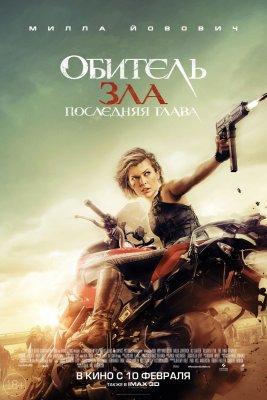Trashbox.ru оценил финальную «Обитель зла: Последняя глава»