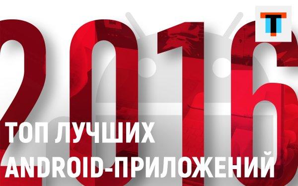 Лучшие приложения 2016 года дляAndroid