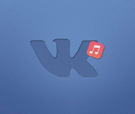 Подскажите как скачать музыку с вконтакте