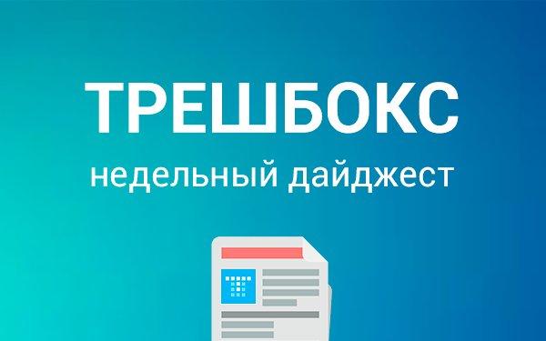 Главное наТрешбоксе занеделю (05.03.2017)