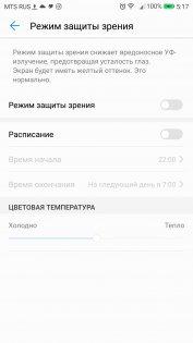 Обзор Huawei P10 — Дисплей. 16