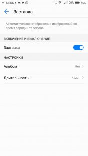 Обзор Huawei P10 — Дисплей. 15
