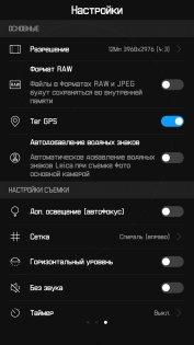 Обзор Huawei P10 — Камеры. 17