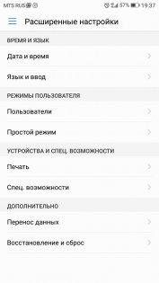 Обзор Huawei P10 — ОС и интерфейс. 15