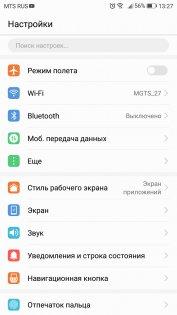 Обзор Huawei P10 — ОС и интерфейс. 12