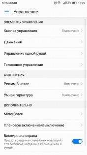 Обзор Huawei P10 — ОС и интерфейс. 16