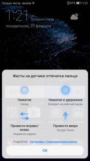 Обзор Huawei P10 — Датчик отпечатка пальца. 1