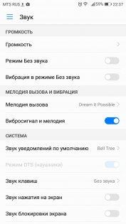 Обзор Huawei P10 — Звук. 3