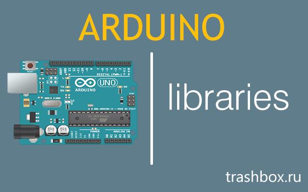 Arduino-библиотеки— прихоть или необходимость?
