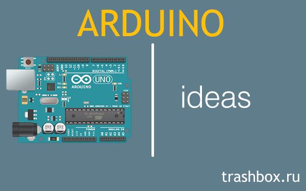 Интересные бизнес-идеи набазе Arduino