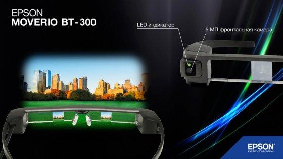 Epson показала новые видеоочки Moverio BT-300 вделе