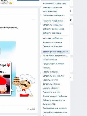 Как модераторы ВКонтакте могут следить завами