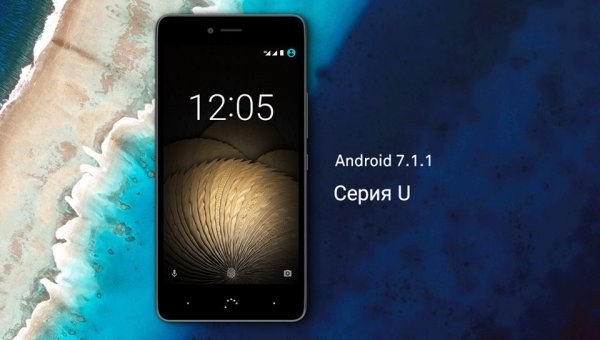 Смартфоны BQ Aquaris U обновляются доAndroid 7.1.1