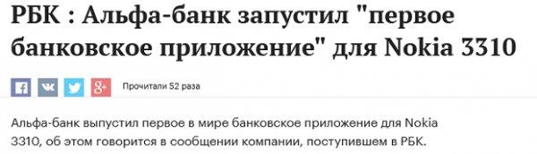 Альфа-Банк надурил рунет своим клиентом дляNokia3310