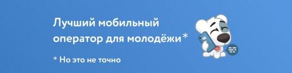 Виртуальный оператор VKMobile уже тестируется