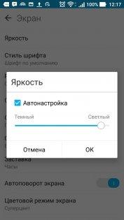 Обзор ASUS ZenFone 3 Zoom — Дисплей. 8