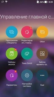 Обзор ASUS ZenFone 3 Zoom — ОС и интерфейс. 13