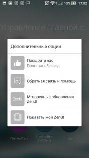 Обзор ASUS ZenFone 3 Zoom — ОС и интерфейс. 15