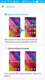 Обзор ASUS ZenFone 3 Zoom — ОС и интерфейс. 11