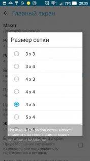 Обзор ASUS ZenFone 3 Zoom — ОС и интерфейс. 12