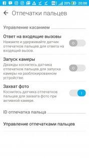Обзор ASUS ZenFone 3 Zoom — Датчик отпечатка пальца. 5