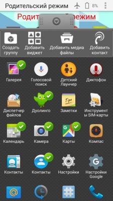 Как подготовить смартфон или планшет дляребенка