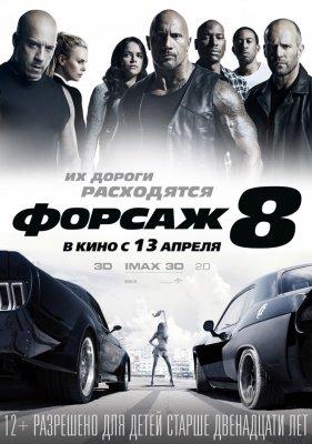 Trashbox.ru оценил «Форсаж8»
