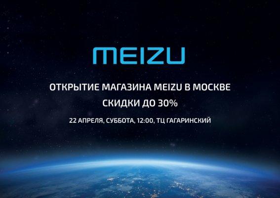 MEIZU открывает фирменный магазин вМоскве
