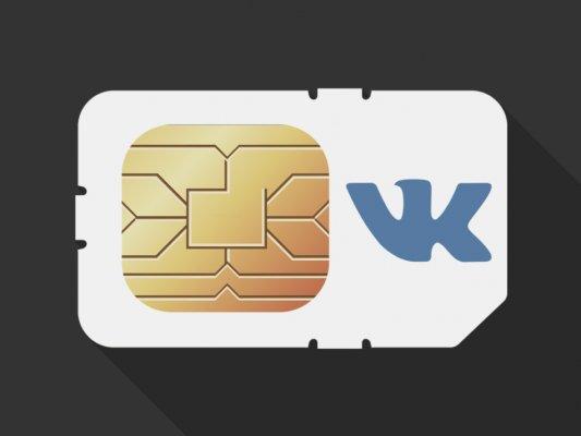 «Мегафон» стал выдавать SIM VK-Mobile