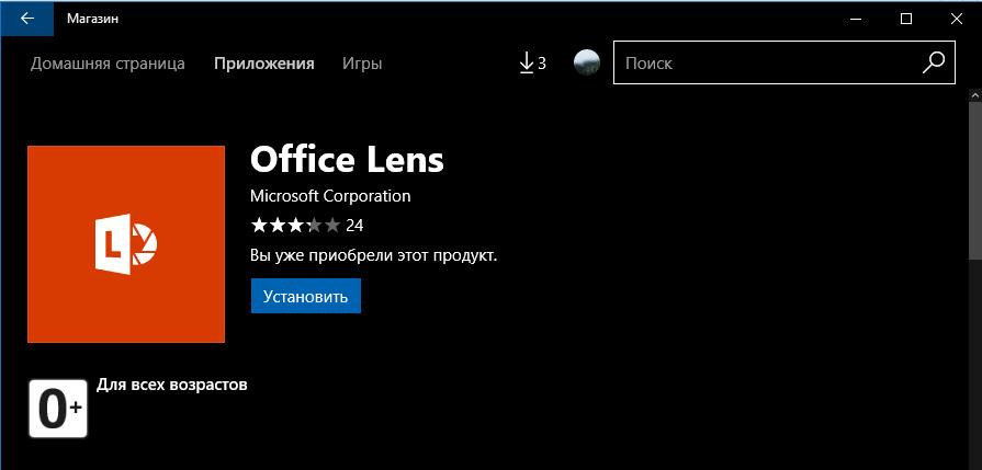 Как скачать приложения с windows store