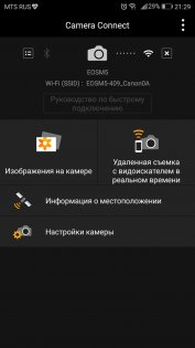 Обзор Canon EOS M5 Kit — Canon Camera Connect. 16