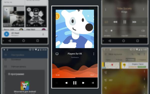 Музыка ВКонтакте— альтернатива есть!